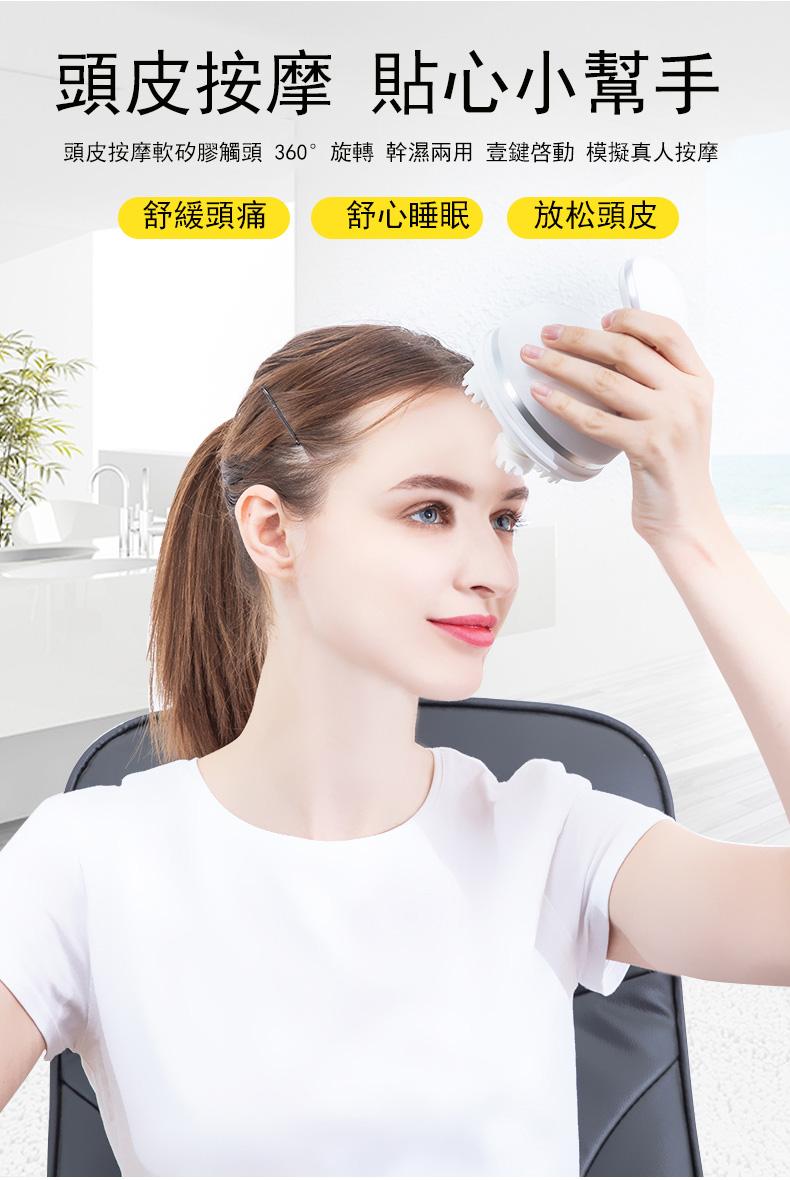 頭皮按摩器,日本電動頭部按摩器,隨時隨地享受便攜式按摩